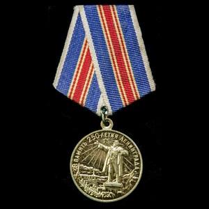 London Medal Company - Russia - Soviet: Medal for the Commem...